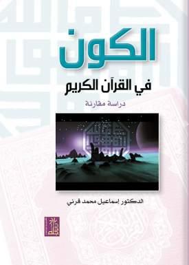 الكون في القرآن الكريم