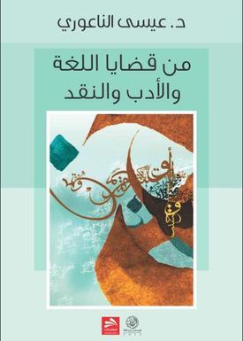 من قضايا اللغة، والأدب، والنقد