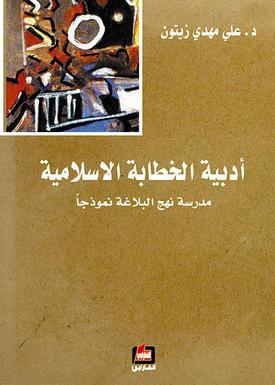 أدبية الخطابة الإسلامية