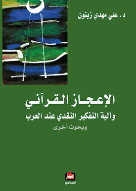 الإعجاز القرآني وآلية التفكير النقدي عند العرب