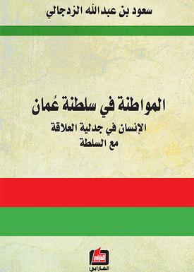 المواطنة في سلطنة عمان