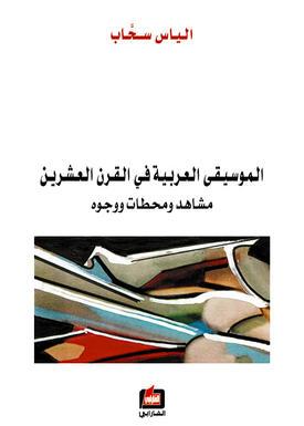 الموسيقى العربية في القرن العشرين