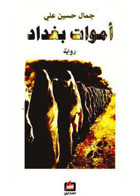 أموات بغداد