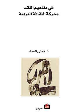 في مفاهيم النقد وحركة الثقافة العربية