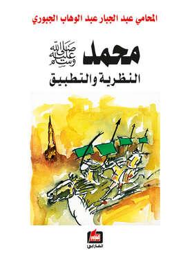 محمد صلى الله عليه وسلم - النظرية والتطبيق
