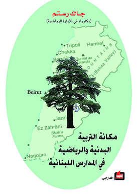 مكانة التربية البدنية والرياضية في المدارس اللبنانية