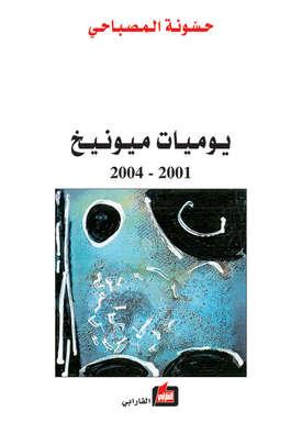 يوميات ميونخ 2001-2004