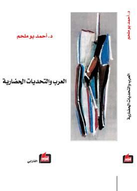 العرب والتحديات الحضارية