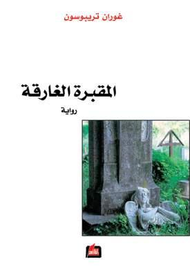 المقبرة الغارقة