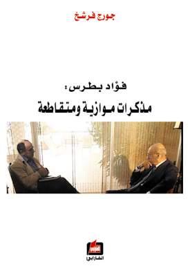 فؤاد بطرس - مذكرات موازية ومتقاطعة
