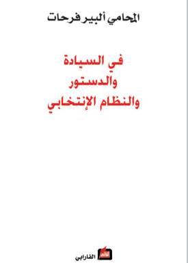 في السيادة والدستور والنظام الإنتخابي