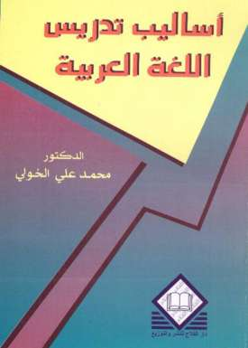 أساليب تدريس اللغة العربية