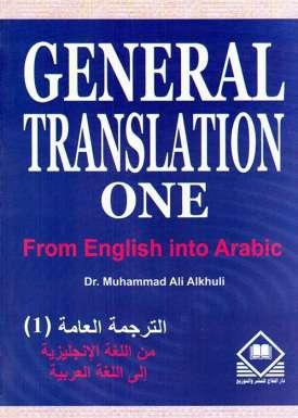 General Translation One (E- A) الترجمة العامة (1): (من الإنجليزية إلى العربية)