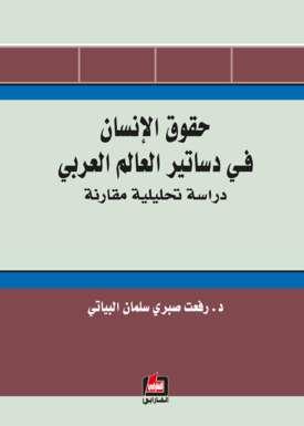 حقوق الإنسان في دساتير العالم العربي