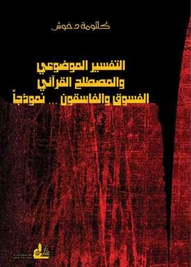 التفسير الموضوعي والمصطلح القرآني - الفسوق والفاسقون نموذجاً