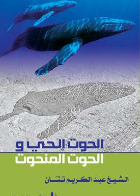 الحوت الحي والحوت المنحوت