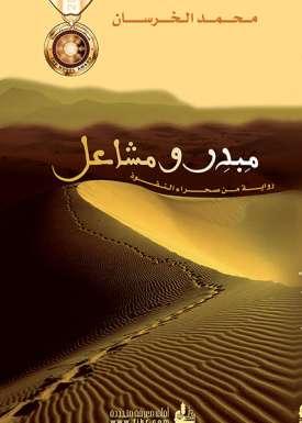 مبدر ومشاعل - رواية من صحراء النفوذ
