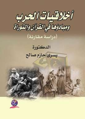 أخلاقيات الحرب ومبادئها في القرآن والتوراة