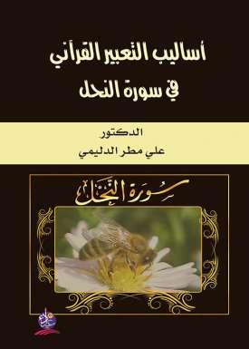 أساليب التعبير القرآني في سورة النحل