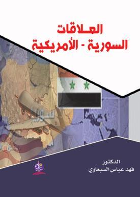 العلاقات السورية - الأمريكية