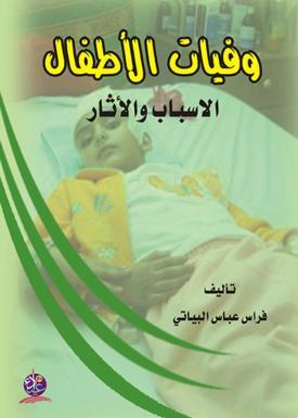 وفيات الأطفال - الاسباب والاثار