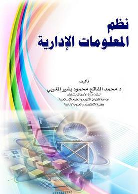 نظم المعلومات الإدارية