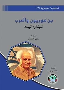 شخصيات صهيونية (7)  بن غوريون والعرب