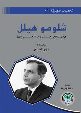 شخصيات صهيونية (2)  شلومو هيلل وتهجير يهود العراق