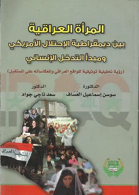 المرأة العراقية بين ديموقراطية الاحتلال الامريكي ومبدأ التدخل الانساني