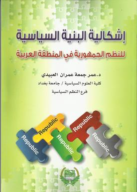 إشكالية البنية السياسية للنظم الجمهورية في المنطقة العربية