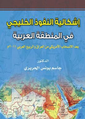 أشكالية النفوذ الخليجي في المنطقة العربية