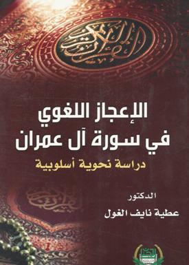 الاعجاز اللغوي في سورة آل عمران