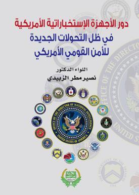 دور الأجهزة الاستخبارية الأمريكية في ظل التحولات الجديدة للأمن القومي الأمريكي