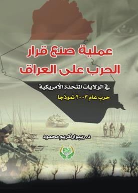 عملية صنع قرار -الحرب على العراق -