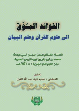الفوائد المشوق الى علوم القرآن وعلم البيان