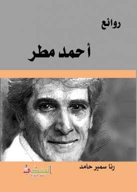روائع احمد مطر