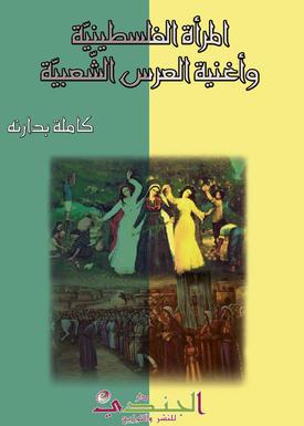 المرأة الفلسطينية وأغنية العرس الشعبية