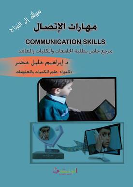 مهارات الإتصال