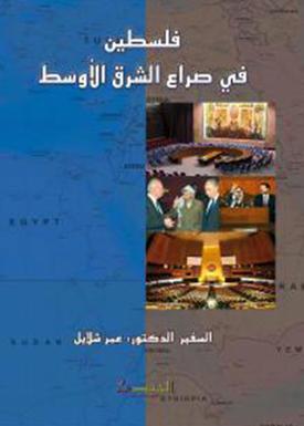فلسطين في صراع الشرق الأوسط