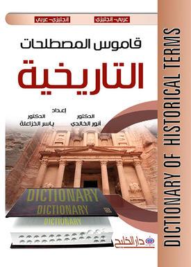 قاموس المصطلحات التاريخية