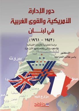 دور الإدارة الأمريكية والقوى الغربية في لبنان
