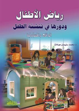 رياض الأطفال ودورها في تنشئة الطفل