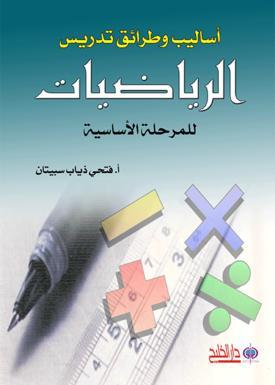 أساليب وطرائق تدريس الرياضيات للمرحلة الأساسية