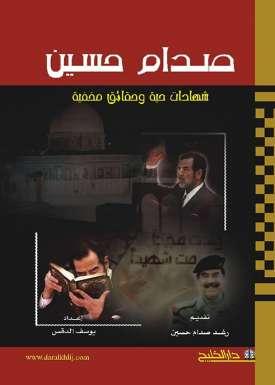 صدام حسين شهادات حية وحقائق مخفية