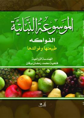 الموسوعة النباتية - الفواكه طبيعتها وفوائدها