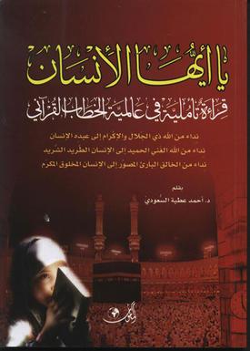 يا أيها الإنسان - قراءة تأملية في عالمية الخطاب القرآني