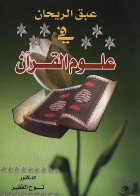 عبق الريحان في علوم القرآن