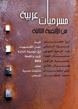 مسرحيات عربية من الألفية الثالثة
