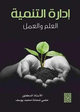 ادارة التنمية -العلم والعمل
