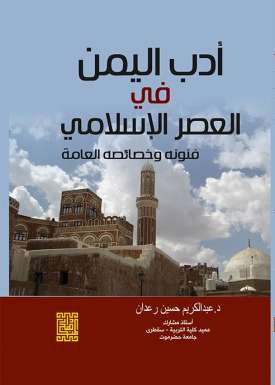 أدب اليمن في العصر الاسلامي فنونه وخصائصه العامة